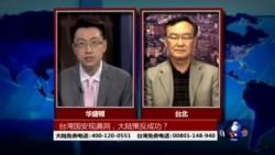 海峡论谈:台湾国安现漏洞,大陆策反成功?