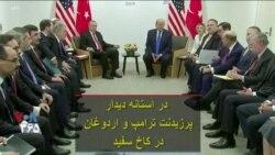 در آستانه دیدار پرزیدنت ترامپ و اردوغان در کاخ سفید