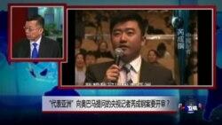 """媒体观察:""""代表亚洲""""向奥巴马提问的央视记者芮成钢案要开审?"""