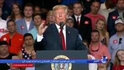 تاکید پرزیدنت ترامپ بر ضرورت ایجاد توازن بازرگانی آمریکا با کانادا، اتحادیه اروپا و چین