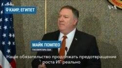 Помпео: США продолжат борьбу с ИГ в Сирии