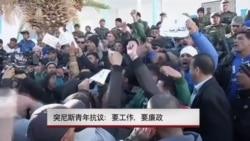 突尼斯青年抗议:要工作,要廉政