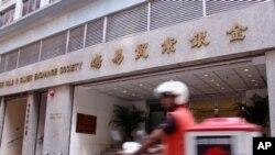 位于香港上环的金银业贸易场