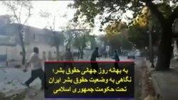به بهانه روز جهانی حقوق بشر؛ نگاهی به وضعیت حقوق بشر ایران تحت حکومت جمهوری اسلامی