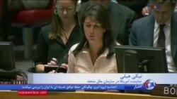 نیکی هیلی، حماس و جمهوری اسلامی ایران را مقصر کشته شدن فلسطینی ها در مرز غزه میداند