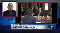 VOA连线:中日韩峰会的外交角力