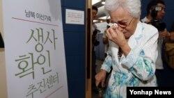 지난 9일 서울 대한적십자사 남북 이산가족 생사확인 추진센터에서 열린 이산가족 상봉 1차 후보자 추첨에서 선정되지 못한 할머니가 눈물을 닦으며 센터를 나서고 있다.