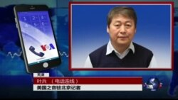 VOA连线: 天津政局动荡 市民不满