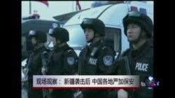 VOA连线:现场观察:新疆袭击后,中国各地严加保安