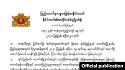 နိုင္ငံေတာ္အတိုင္ပင္ခံပုဂၢိဳလ္႐ုံးကေန ဧၿပီလ ၂၁ ရက္ေန႔မွာ ထုတ္ျပန္တဲ့ ထုတ္ျပန္ခ်က္ (သတင္းဓာတ္ပံု - Myanmar State Counsellor Office)