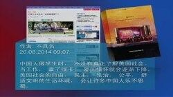 时事看台:海外华人对中国的忠诚度