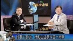 时事大家谈: 林彪出逃事件四十周年(2)