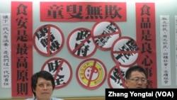 台湾民间团体召开抵制黑心厂商记者会 (美国之音张永泰拍摄)