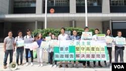 香港民主黨2018年10月7日在特區政府外面發起請願行動(美國之音記者申華拍攝)