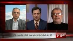 افق نو ۱۸ آوریل : انگیزه های حاکمیت برای نامزدی ابراهیم رئیسی در انتخابات ریاست جمهوری