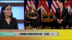 """时事看台(臧国华,江静玲):川普联大演讲为何大谈""""主权""""?"""