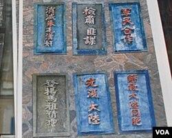 6条马祖标语的缩微制品