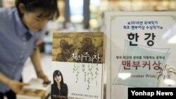 한국인 최초로 맨부커상을 받은 소설가 한강의 책 '채식주의자'가 17일 서울 교보문고 광화문점에 진열되어 있다.