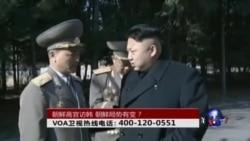 时事大家谈:朝鲜高官访韩,朝鲜局势有变?
