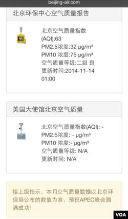 """官方环境网站Beijing-air.com发布通知称""""接上级指示,本月空气质量数据以北京环保局公布的数值为准。""""(手机屏幕截图)"""