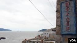 """台湾马祖岛芹壁村的历史遗迹反共标语""""解救大陆同胞""""(2011年11月,美国之音丁力拍摄)"""