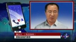 VOA连线:贾敬龙被执行死刑,官媒拥护民间反弹