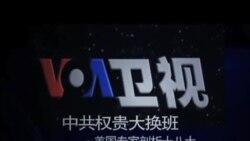 VOA卫视8集电视系列片:中共权力大交接