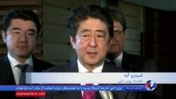 ژاپن: پرزیدنت ترامپ به ما اطمینان داد همه گزینهها علیه کره شمالی روی میز است