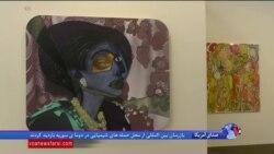 نمایشگاه پنجاه ساله هنر بروکسل یک رویداد مهم بین المللی