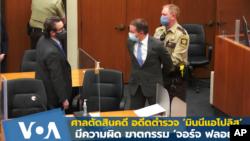 ตัดสินคดีอดีตตำรวจ 'มินนีแอโปลิส' มีความผิดฆาตกรรม 'จอร์จ ฟรอยด์'
