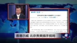 媒体观察:香港示威,北京责美插手搅局