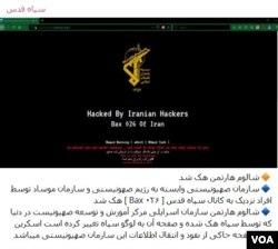 تصویری از ادعای کانال نیروی قدس درباره هک موسسه شالوم هارتمن
