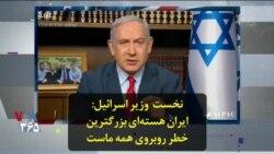 نخست وزیر اسرائیل: ایران هستهای بزرگترین خطر روبروی همه ماست