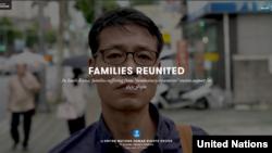 엔인권사무소가21일 북한이 과거에 자행한 한국인 납치 사건들을 조명하는 동영상을 웹사이트에 공개했다.