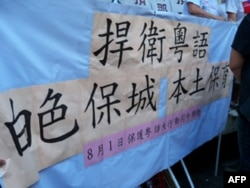 """香港集会""""保护粤语大行动""""的横幅"""
