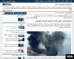 عکسی که ایرنا، خبرگزاری دولت ایران منتشر کرد.