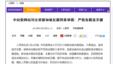 人民网网站截屏