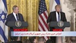 نشست خبری پرزیدنت ترامپ و نتانیاهو درباره ایران، شهرک سازی و پیشنهاد دو کشور مستقل
