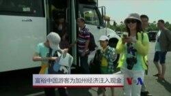 富裕的中国游客为加州经济注入现金