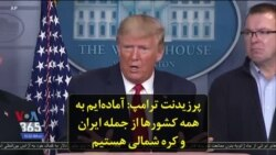 پرزیدنت ترامپ: آماده کمک به همه کشورها از جمله ایران و کره شمالی هستیم
