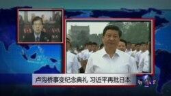 VOA连线:卢沟桥事变纪念典礼,习近平再批日本