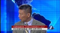VOA卫视(2015年7月15日 第二小时节目 时事大家谈 完整版)