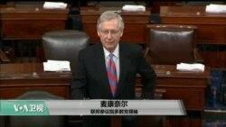 VOA连线(李逸华):美国会正式通过税改法案,共和党赴白宫庆祝