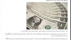 دلار در بازار تهران خرید و فروش نمی شود