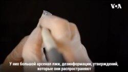 Российская дезинформация: игры с коронавирусом