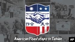 《美国人在台湾的足迹》展览。沙赫署长将在有关的国际论坛上演讲 美国在台协会