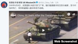 美國駐華使館2019年6月4日發推特促中共交代六四真相。(網絡截圖)
