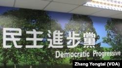 民进党中央党部 (美国之音张永泰拍摄)