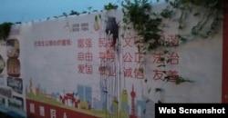 中国各地一些大型宣传板被涂鸦(推特图片)