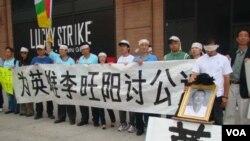 民運人士在紐約中國領事館前示威